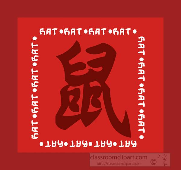 chinese-zodiac-symbol-the-rat-clipart.jpg