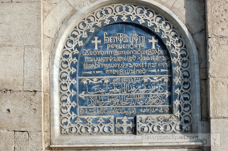 Inscription-outside-the-Hanging-Church-5488.jpg