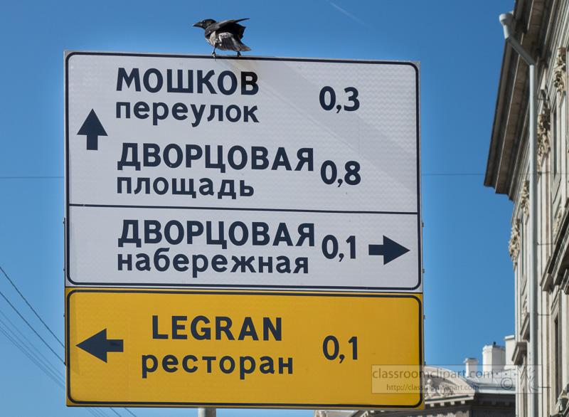 phoyo-street-signs-st-petersburg-russia.jpg